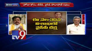 Big News Big Debate || AP Special Status fight || TDP or YCP, who is genuine? - TV9