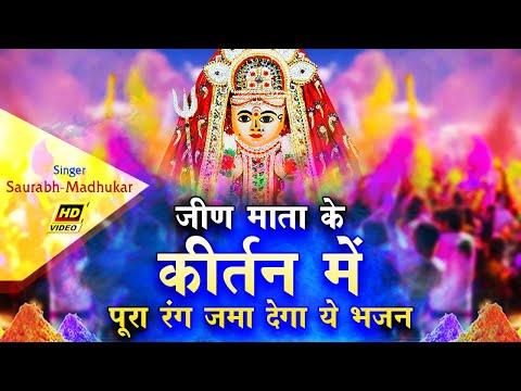 Latest Jeen Mata Navratri Bhajan (2014) | maa Ki Lehrayegi Chunariya By Saurav Madhukar video