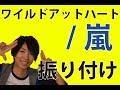 【反転】嵐 / ワイルドアットハート サビ ダンス振り付け