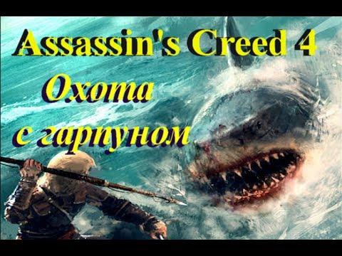 Assassin's Creed 4. Морская охота с гарпуном: акулы, косатка и горбатый кит