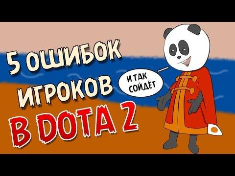 5 ошибок игроков в Dota 2