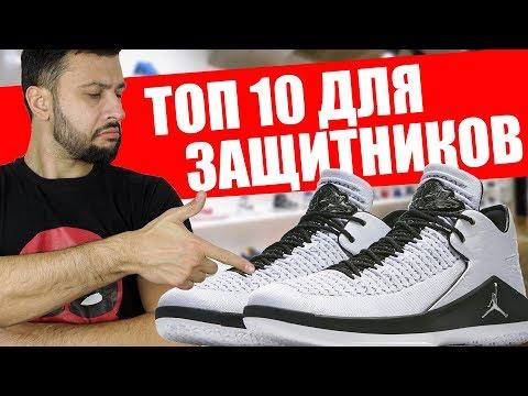 Лучшие кроссовки для защитников | ТОП 10 низких кроссовок для баскетбола