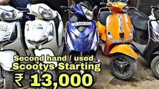 Used Scooty in Cheapest Price Ever | Activa, Jupiter, Vespa  | Karol Bagh | Delhi | By Moto Beast