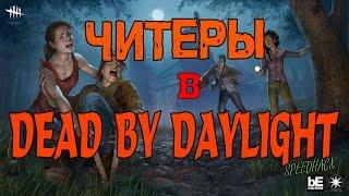 Читеры в Dead by Daylight существуют!