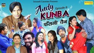 Haryanvi Webseries | ANDY KUNBA | Episode 9 : फंसगी चैन || Deepak Mor, Miss ADA || Haryanvi Comedy