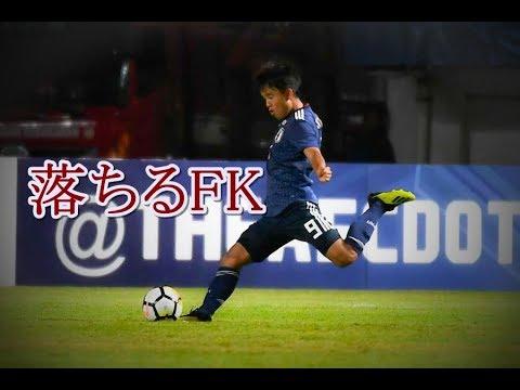 久保建英 スーパーFK炸裂!vs北朝鮮 サッカー日本代表~U19 スーパーゴール