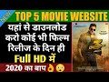 5 Websites Download Latest Movies at Release Day | Release ke din kaise download kare movies.