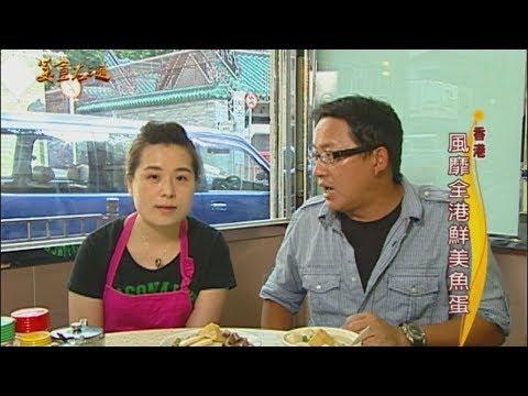 台灣-美食大三通-20190914-【香港】港式雞蛋仔大小通吃!瘋迷全港鮮美魚蛋!