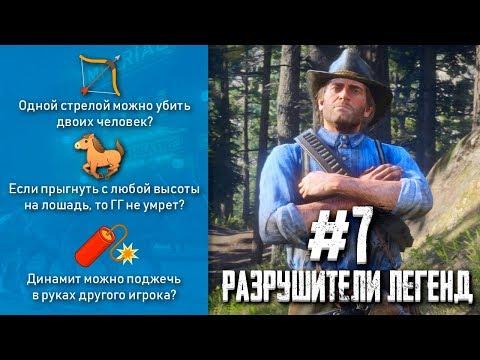 RDR 2 - РАЗРУШИТЕЛИ ЛЕГЕНД #7