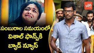 కోర్టుకు హాజరైన విశాల్ | Vishal Attends Egmore Court | #PandemKodi2