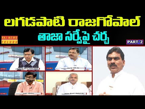 Debate on Lagadapati Raj Gopal Reddy Survey || Telangana Elections || Raj News