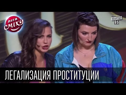 Легализация проституции - Евгений Кошевой и Трио Разные и ведущий | Конкурс Однажды в Киеве