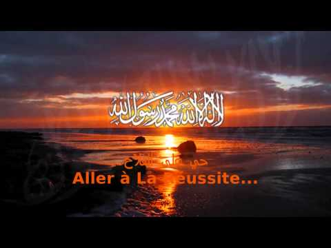 L'Adhan le plus beau au monde  par Mishary Rachid alafasy the most beautiful adhan