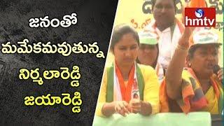 జనంతో మమేకమవుతున్న  నిర్మలారెడ్డి, జయారెడ్డి | Election Campaign at Sangareddy | hmtv