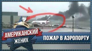 Пожар в аэропорту фьюминчино. FCO Fire in airport fiumincino 07/05/2015