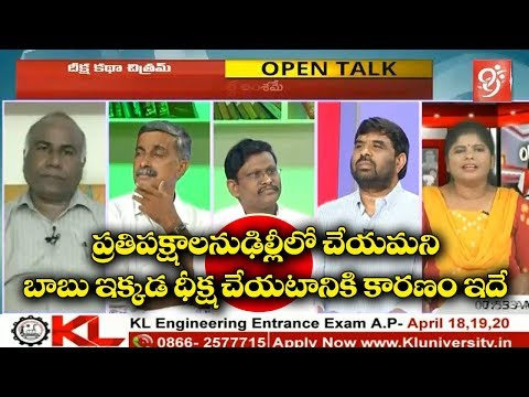 Both PM Modi And CM Babu Have Cheated The Andhra People Together | Dharma Deeksha Poratam | #OTA 2