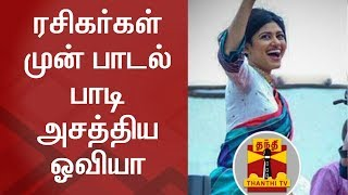 OVIYA sings a song in front of her Fans | Thanthi TV