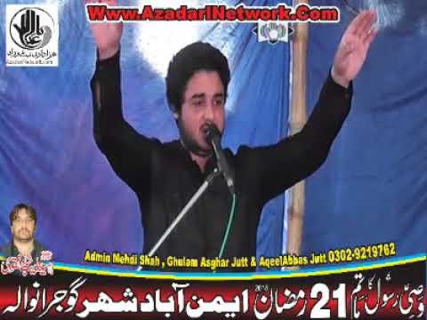 Zakir Tanveer Abbas Alvi 21 Ramzan 2018 Eminabad Gujranwala