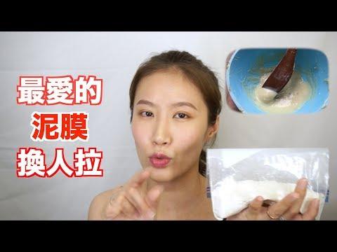 Celeste Wu 大沛   最愛泥膜換人啦~~