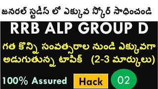 RRB ALP and Group D General Awareness in Telugu || Hack 2 [2-3 Marks]