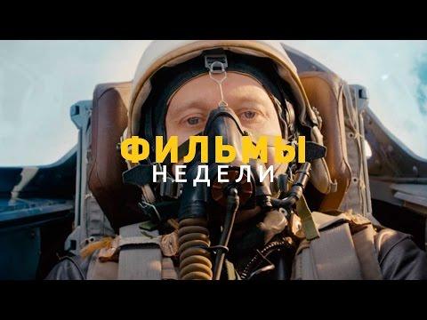 Что посмотреть? Фильмы недели (9 апреля 2017)