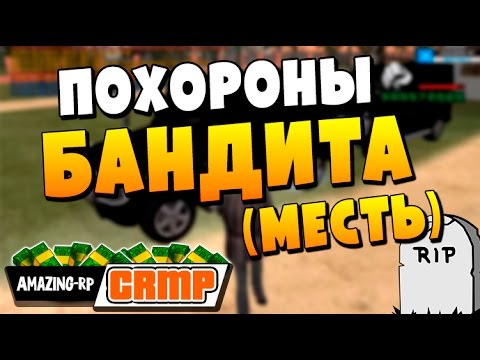 ПОХОРОНЫ Бандита (МЕСТЬ) - CRMP #16  [Amazing-rp]