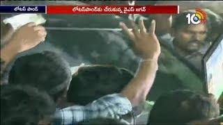 YS Jagan Reached To Lotus Pond Meeting With CM KCR | Huge Crowd At Lotus Pond | Hyderabad News