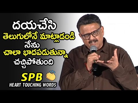 S.P. Balasubrahmanyam Request To Telugu Natives | Ghantasala Movie Teaser Launch Ceremony | NewQube