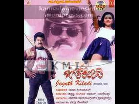 Full Kannada Movie 1998 | Jagath Kiladi | Charulatha, Pavithra Lokesh, B V Radha. video