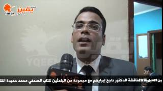 يقين | حوار مع الكاتب محمد حميدة عن كتابه القتل المقدس داعش عشر سنوات من الخروج على الله