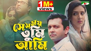Se Somoy Tumi Ami   Bangla Telefilm   Tahsan   Bidya Sinha Mim   Bannah   Channel i TV  from Channeli Tv
