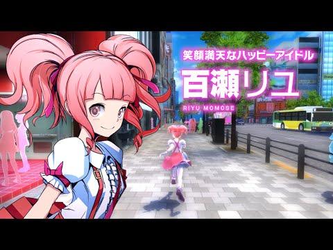 【PS4/PSVita】『AKIBA'S BEAT(アキバズビート)』キャラクター紹介 百瀬リユ(CV:山崎エリイ)が公開