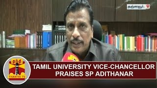 Tamil University Vice-Chancellor K. Bhaskaran praises S. P. Adithanar | Thanthi TV