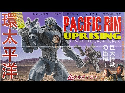 Pacific Rim Uprising - 1975 (Nerdist Presents) (04月14日 10:15 / 136 users)