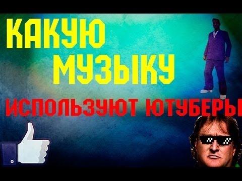 ТОП 10 фоновых песен Ютуберов