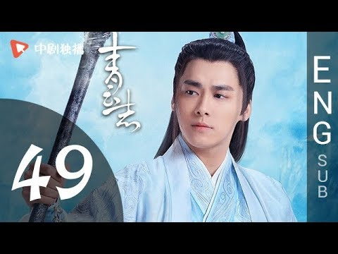 The Legend of Chusen (青云志) - Episode 49 (English Sub)