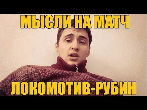 ТОП СТАВКА!!! ПРОГНОЗ НА ЛОКОМОТИВ-РУБИН | МЫСЛИ НА МАТЧ |