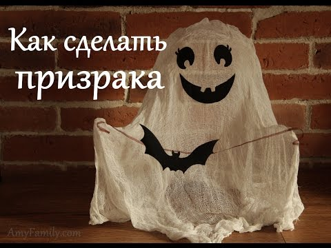 Как сделать призрака на хэллоуин своими руками