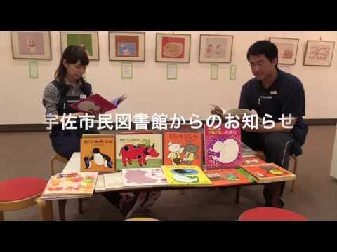 宇佐市民図書館からのお知らせ(H29.8月)