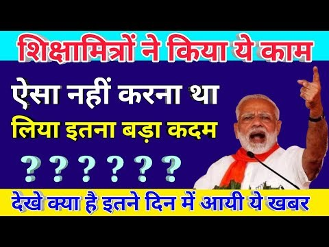 Shiksha Mitra breaking news 2018 # Shiksha Mitra latest news # in Hindi today || today in Hindi