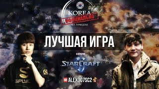 Лучшая Игра В ИСТОРИИ?! TY vs Creator в StarCraft II - GSL Super Tournament