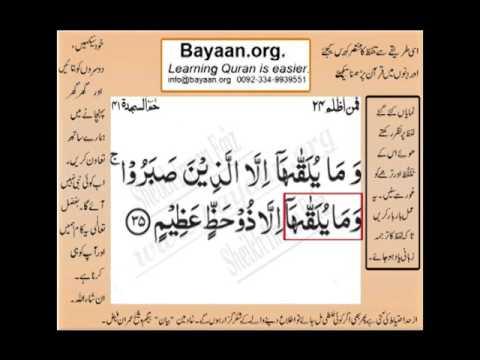 Quran in urdu Surah 41 Ayat 39 Learn Quran translation in Urdu Easy Quran Learning1