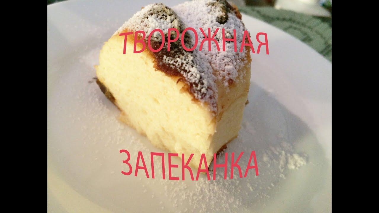 Простая творожная запеканка с манкой в духовке рецепт с пошагово