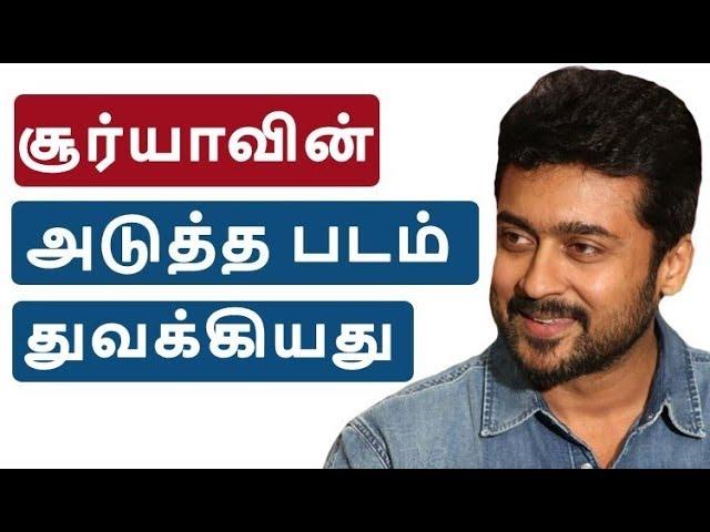 சூர்யாவின் அடுத்த படம் துவக்கியது | Suriya Next |Tsk | Tamil Latest News |Thaanaa Serndha Koottam