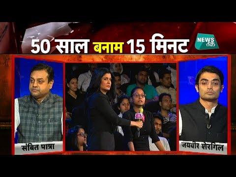 अंजना के शो में हुई जोरदार 'टक्कर', शाह के 50 साल VS राहुल के 15 मिनट | Big Story | News Tak thumbnail