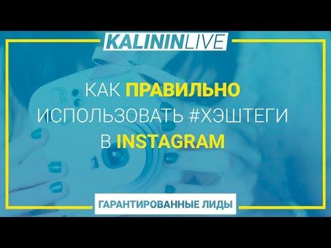 Как правильно использовать хэштеги в instagram | KalininLive