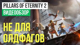 Обзор игры Pillars of Eternity 2: Deadfire