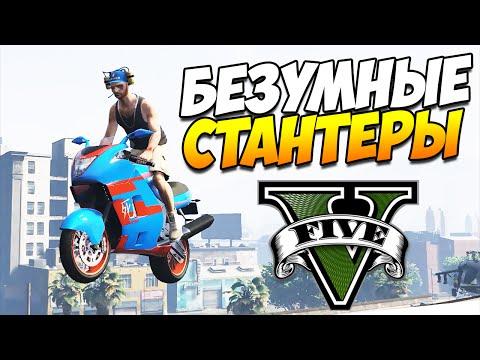 GTA 5 ТРЮКИ | БЕЗУМНЫЕ СТАНТЕРЫ! (GTA 5 Stunts & Fails)