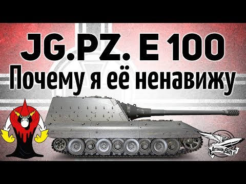 Jagdpanzer E 100 - Почему я её ненавижу