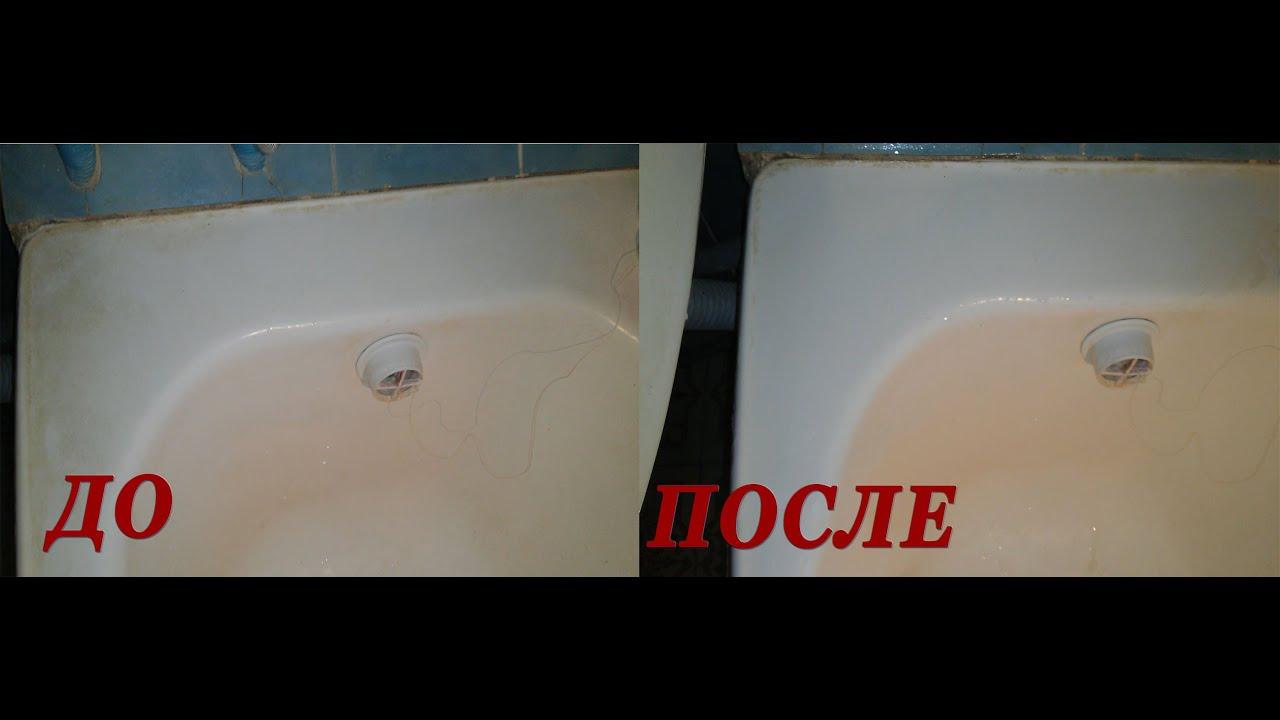 Как отмыть ванну от желтизны в домашних условиях